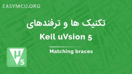 آموزش Keil این قسمت Matching braces