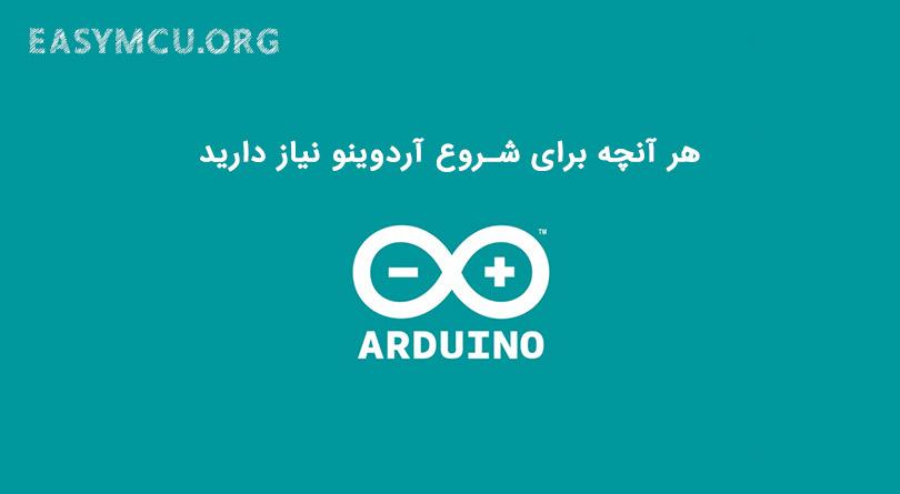 آموزش آردوینو Arduino یادگیری در عمل