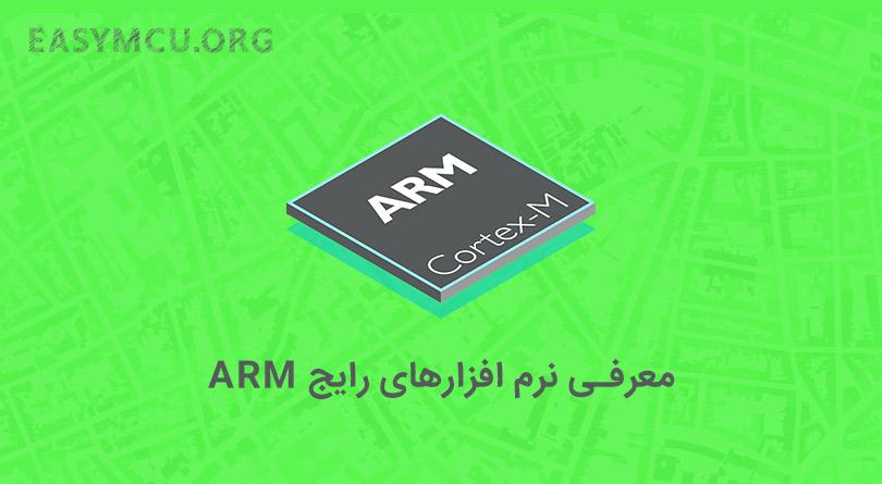 معرفی نرم افزارهای رایج میکروکنترلرهای ARM
