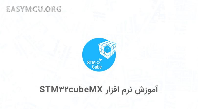 آموزش نرم افزار STM32cubeMX