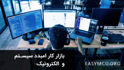بازار کار مهندسی امبدد سیستم و الکترونیک