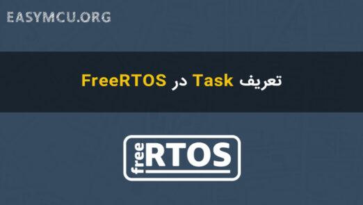 آموزش FreeRTOS نحوه تعریف Task