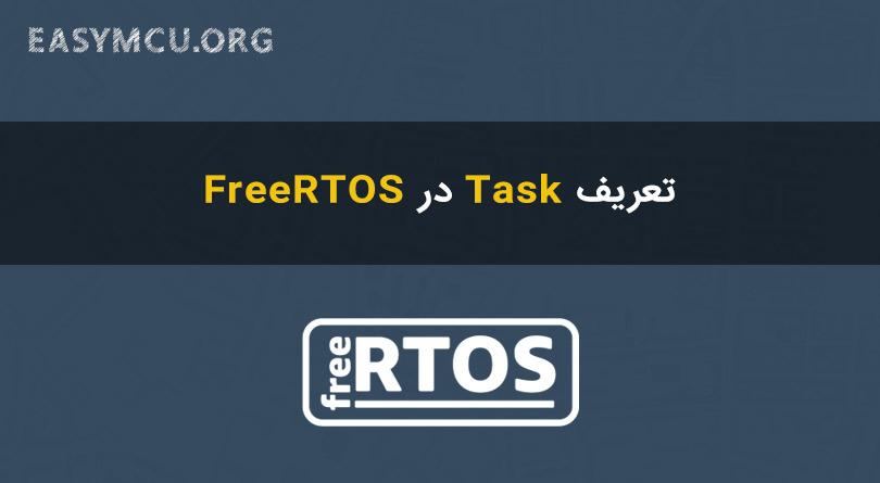 آموزش FreeRTOS نحوه تعریف تسک Task