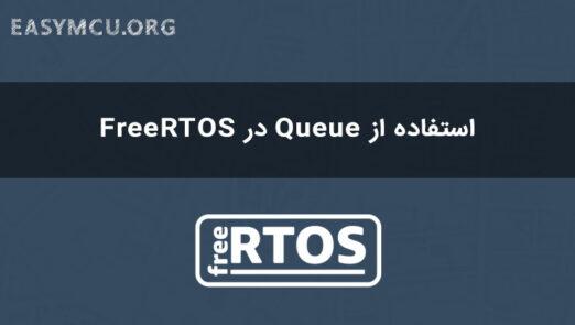 آموزش FreeRTOS نحوه استفاده از Queue