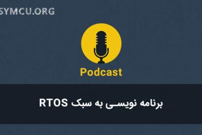 برنامه نویسی به سبک RTOS - پادکست