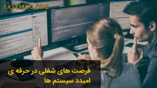 فرصت های شغلی در حرفه ی امبدد سیستم ها