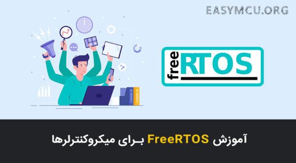 دوره آموزش سیستم عامل بلادرنگ Free RTOS با STM32