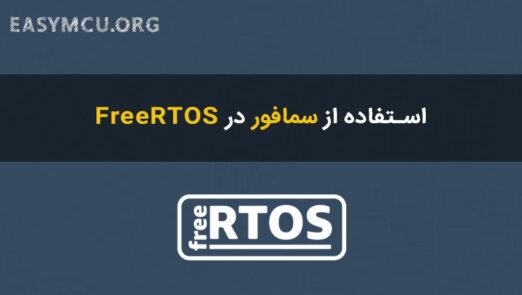 آموزش Free RTOS نحوه استفاده از سمافور Semaphore