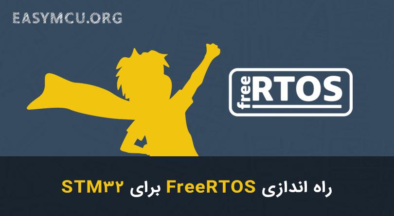 آموزش نصب و راه اندازی سیستم عامل Free RTOS برای STM32 با cubeMX