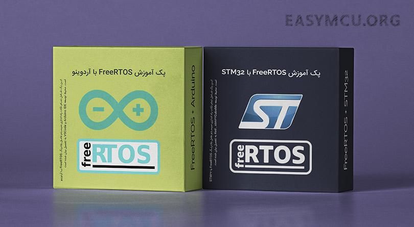 فول پک آموزش FreeRTOS