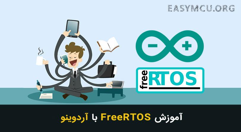دوره آموزش سیستم عامل بلادرنگ Free RTOS با آردوینو
