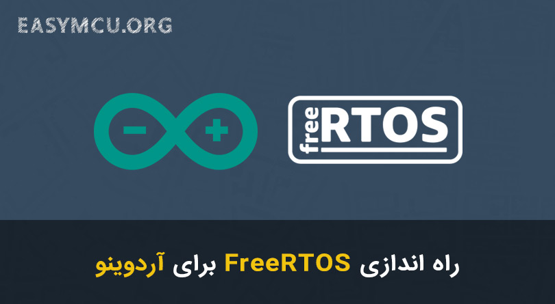 آموزش نصب و راه اندازی سیستم عامل Free RTOS برای آردوینو Arduino
